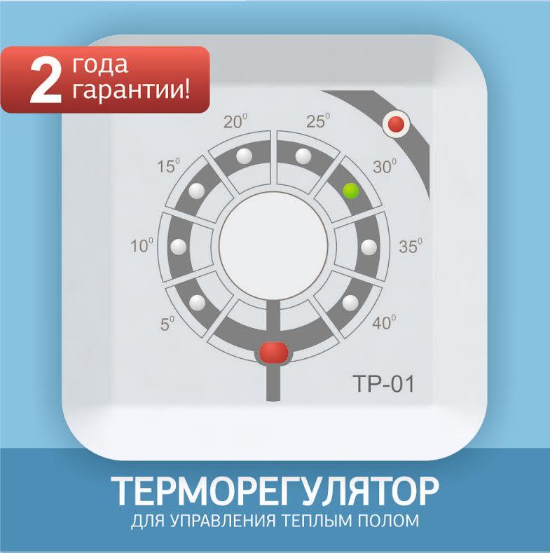 Терморегулятор ТР-01 для теплого пола